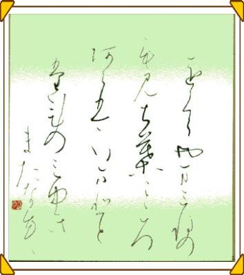 百人一首の風景その11 貞信公(...